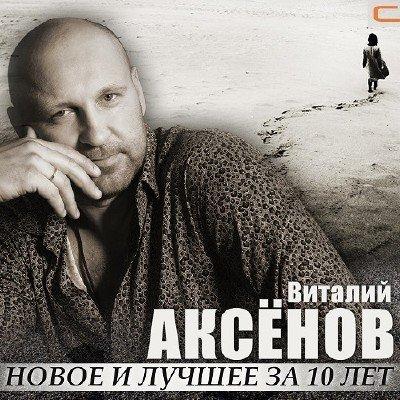 Виталий Аксёнов - 2016 - Новое и лучшее за 10 лет